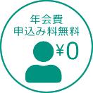 年会費・申込み料無料!