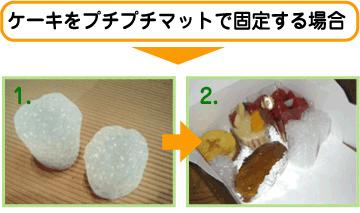 ケーキをプチプチ・エアセルマットで固定する場合