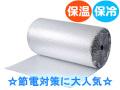 【1本】アルミプチ ロール 原反(1200mm幅×20M)